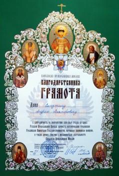 Благодарственная грамота за подписью Первоиерарха РПЦЗ