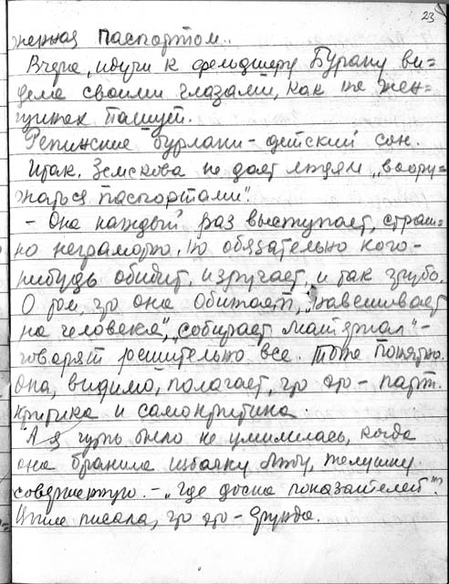 Пробитая гвоздем страница дневника Ольги Берггольц с записью от 26 мая 1949 года