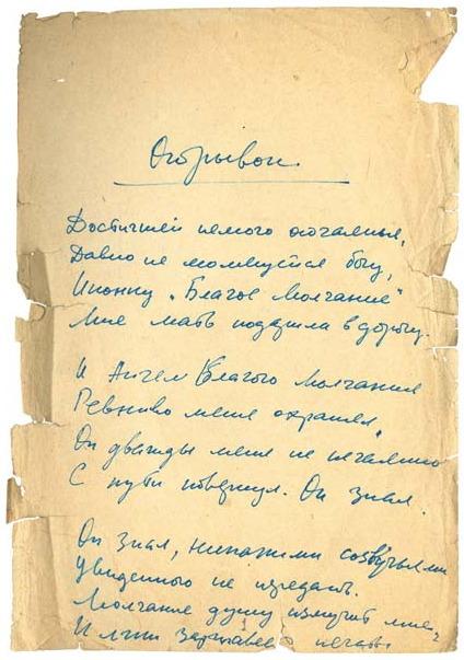 Автограф стихотворения «Отрывок»