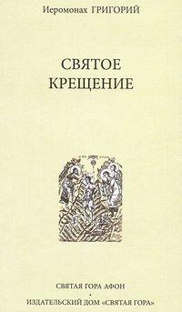Святое Крещение (Иеромонах Григорий)