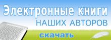 Электронные книги наших авторов