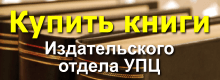 Издательский отдел УПЦ