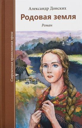 Книга Александра Донских «Родовая земля»