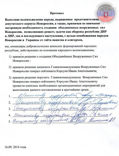 Документ про объединение ополченцев Новороссии
