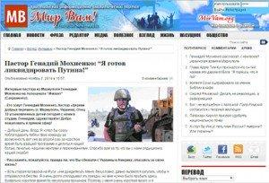 Десятки таких «пасторов» уже «проповедуют» в России