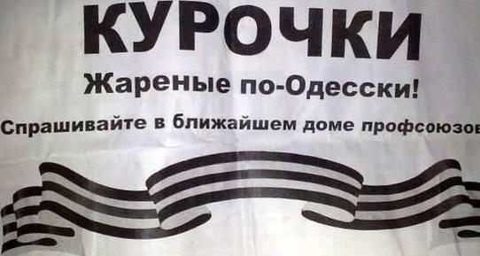 Листовки в Харькове