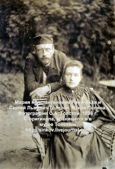 Мария Константиновна Рачинская и Сергей Львович Толстой
