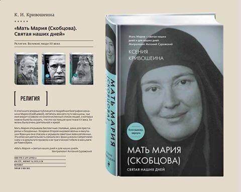 Обложка книги Ксении Кривошеиной «Мать Мария (Скобцова). Святая наших дней»