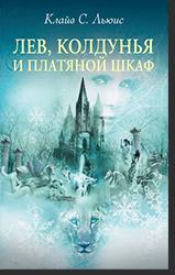 Клайв Льюис «Хроники Нарнии»