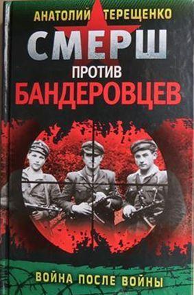 Анатолий Терещенко. СМЕРШ против бандеровцев