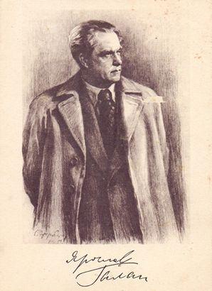 Грузберг. Портрет Ярослава Александровича Галана
