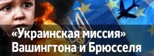 «Украинская миссия» Вашингтона и Брюсселя