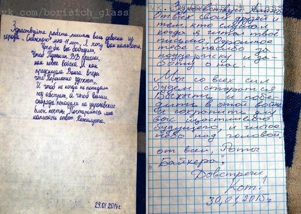 Письмо 11-летней девочки из Снежного донбасским ополченцам