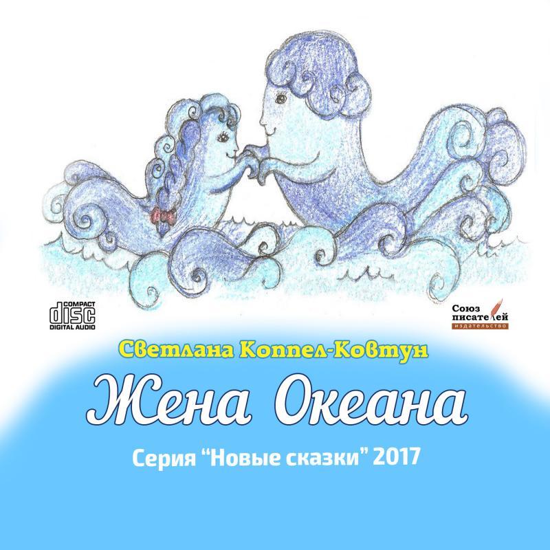 Светлана Коппел-Ковтун «Жена Океана»
