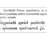 Выписка из определения Святейшего синода от 7–8 марта 1917 года «Об изменениях в