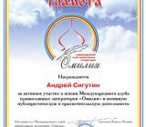 Литературный клуб «Омилия»