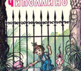 В. Сутеев, Обложка книги «Приключения Чиполлино»