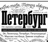 Карта Петербурга «От окраины к центру. Говорит город»