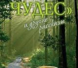 Протоиерей Андрей Ткачев «Страна чудес» и другие рассказы