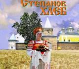 Степанов хлеб