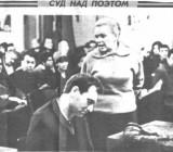 Суд над Иосифом Бродским. 1964 год. Фото Н.Якимчук