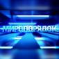 Миропорядок. Фильм Владимира Соловьева