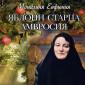 Монахиня Евфимия (Пащенко). Яблони старца Амвросия