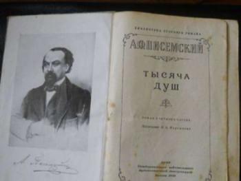 А. Ф. Писемский «Тысяча душ»
