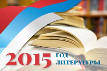 2015 — Год литературы