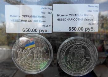 «Небесная сотня» в Москве