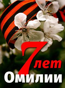 С Днём рождения, Омилия!