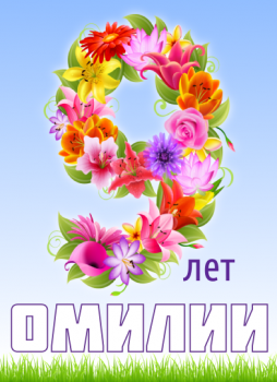 9 лет «Омилии»
