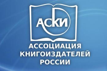 Ассоциация книгоиздателей России