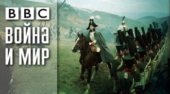 Война и мир на BBC