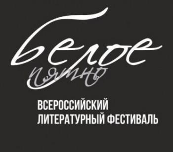 Фестиваль «Белое пятно»