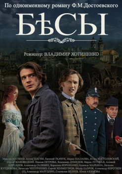 Фильм Хотиненко «Бесы»