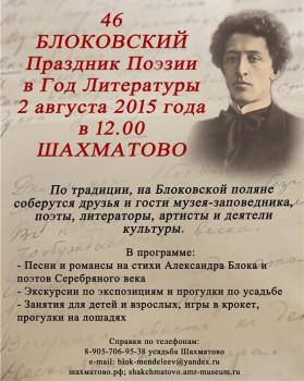 46-й Блоковский Праздник Поэзии