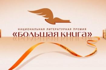 Литературная премия «Большая книга»