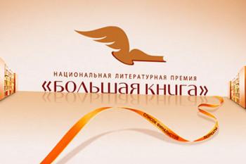 Премия «Большая книга»