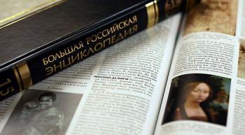 Большая российская энциклопедия