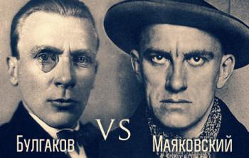 Булгаков VS Маяковский