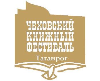 Чеховский книжный фестиваль, г. Таганрог
