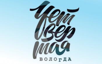 Четвертая Вологда