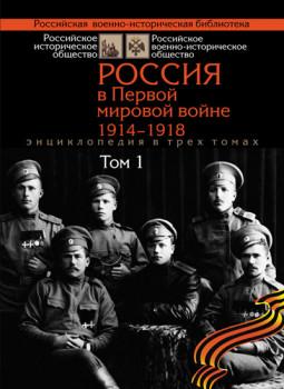 Энциклопедия о Первой мировой войне