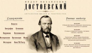Федор Михайлович Достоевский. Антология жизни и творчества