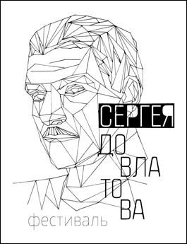 Фестиваль Сергея Довлатова