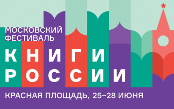 Московский фестиваль «Книги России»