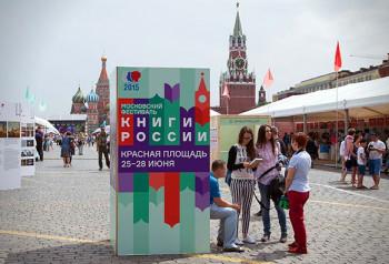 Первый Московский фестиваль «Книги России»