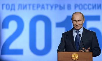 Владимир Путин на октрытии Года литературы