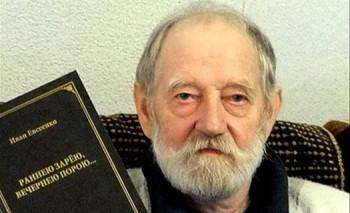 Иван Евсеенко